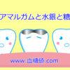 【歯科】アマルガムと水銀と糖尿病と。