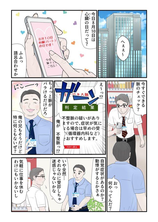 第3回医療マンガ大賞
